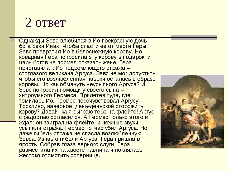 2 ответ Однажды Зевс влюбился в Ио прекрасную дочь бога реки Инах. Чтобы спас...