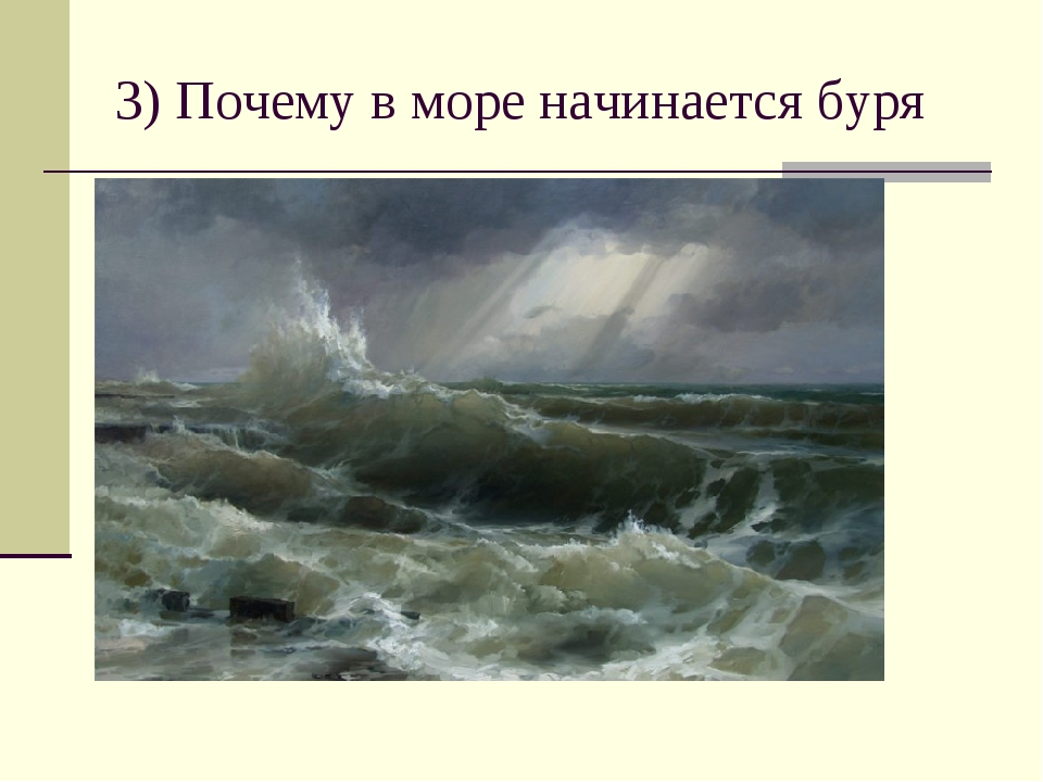 3) Почему в море начинается буря