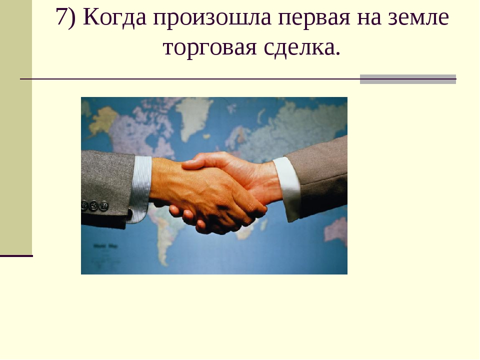 7) Когда произошла первая на земле торговая сделка.