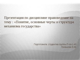 Подготовила: студентка группы П-оз-1-41 Лукашова Е.М. Презентация по дисципли
