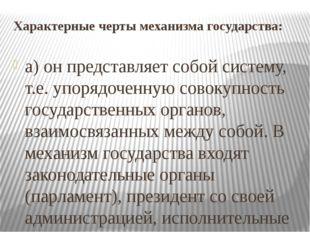 Характерные черты механизма государства: а) он представляет собой систему, т.