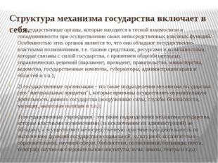 Структура механизма государства включает в себя. 1) государственные органы, к