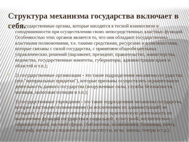 Структура механизма государства включает в себя. 1) государственные органы, к...