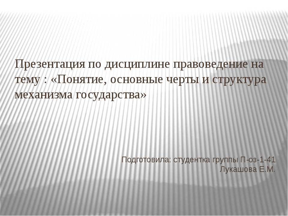 Подготовила: студентка группы П-оз-1-41 Лукашова Е.М. Презентация по дисципли...