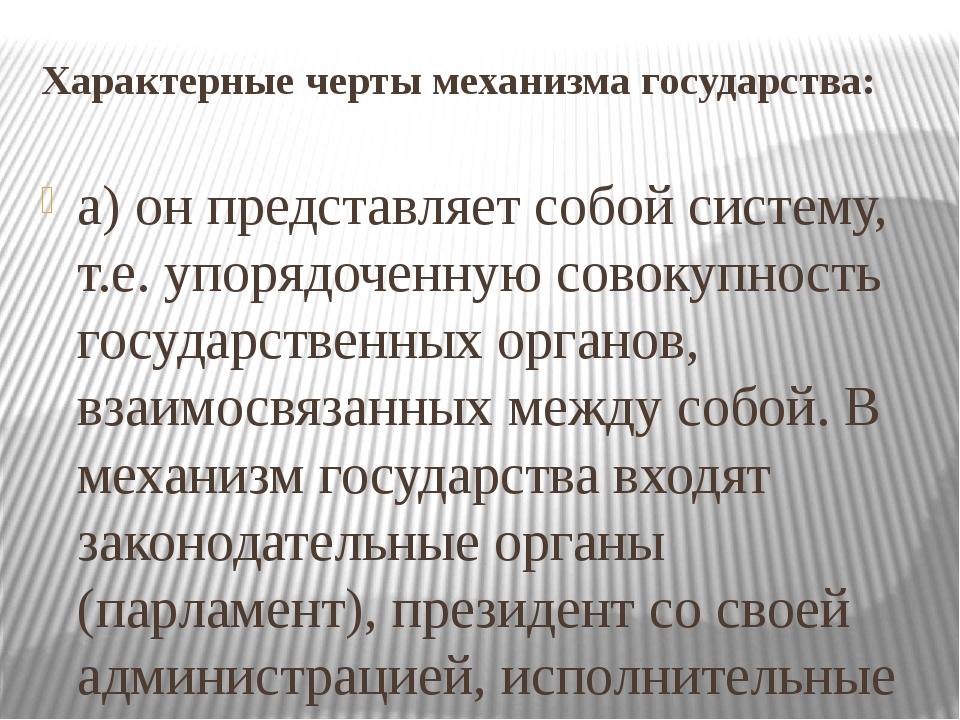 Характерные черты механизма государства: а) он представляет собой систему, т....