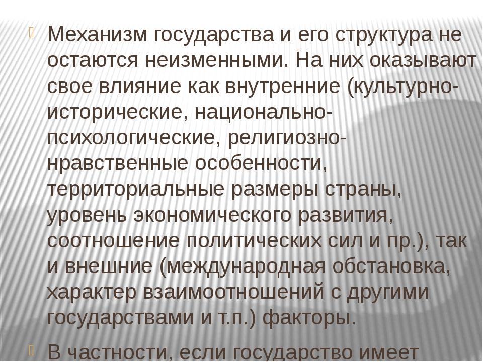 Механизм государства и его структура не остаются неизменными. На них оказыва...