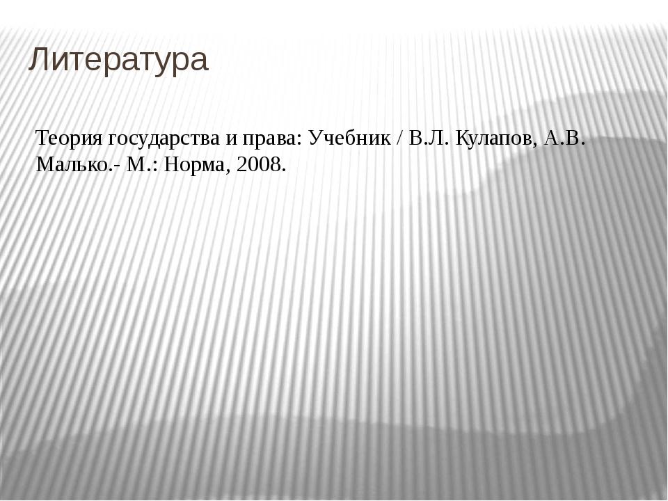 Литература Теория государства и права: Учебник / В.Л. Кулапов, А.В. Малько.-...