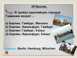 1. 50 баллов. Frage: В тройку крупнейших городов Германии входят ... а) Берл