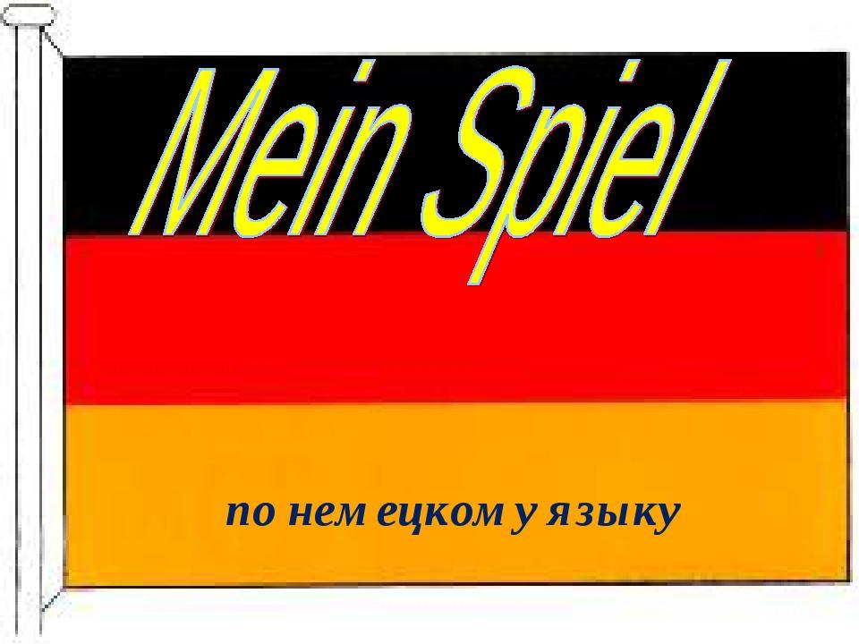 по немецкому языку