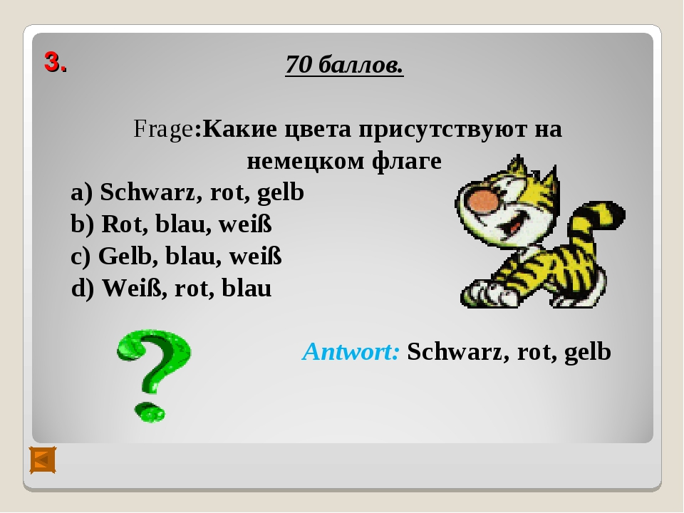 3. 70 баллов. Frage:Какие цвета присутствуют на немецком флаге а) Schwarz, ro...