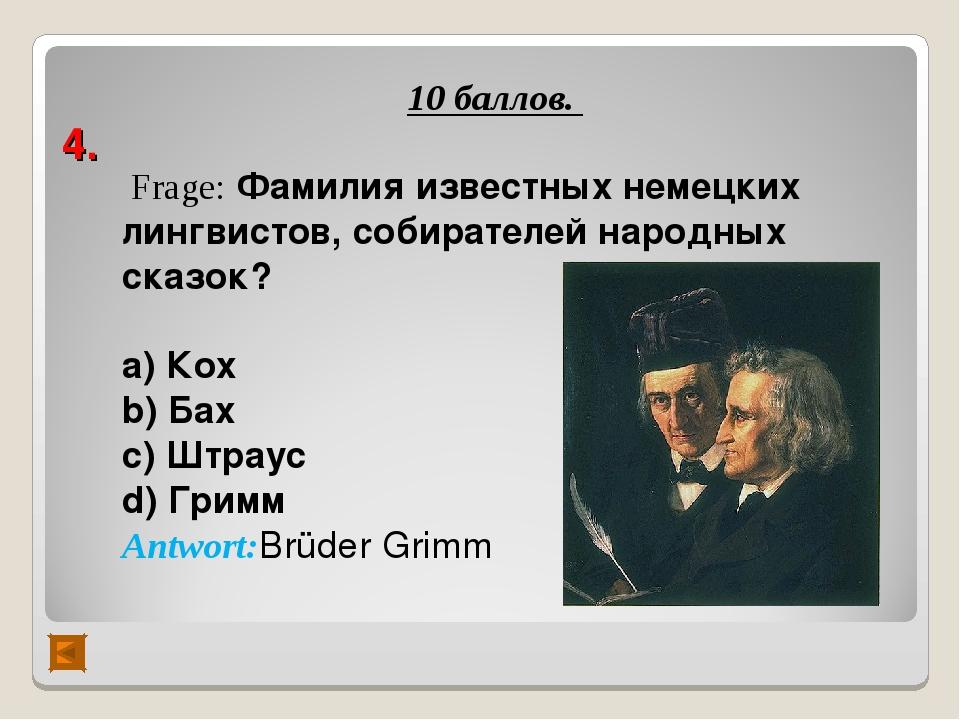 4. 10 баллов. Frage: Фамилия известных немецких лингвистов, собирателей наро...