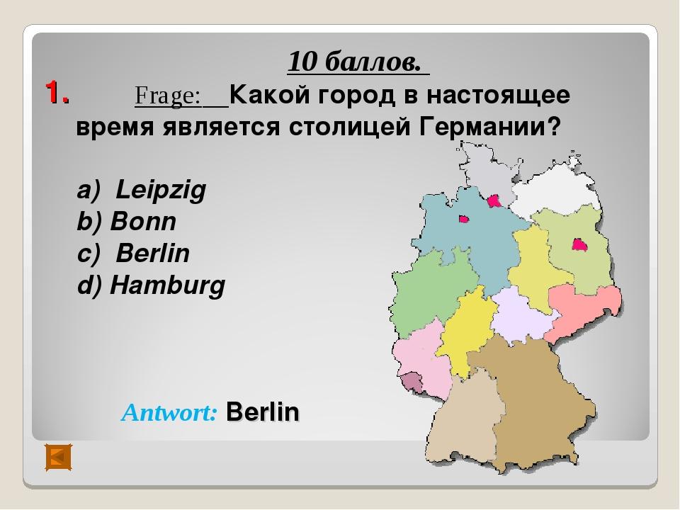 1. 10 баллов. Frage: Какой город в настоящее время является столицей Германи...