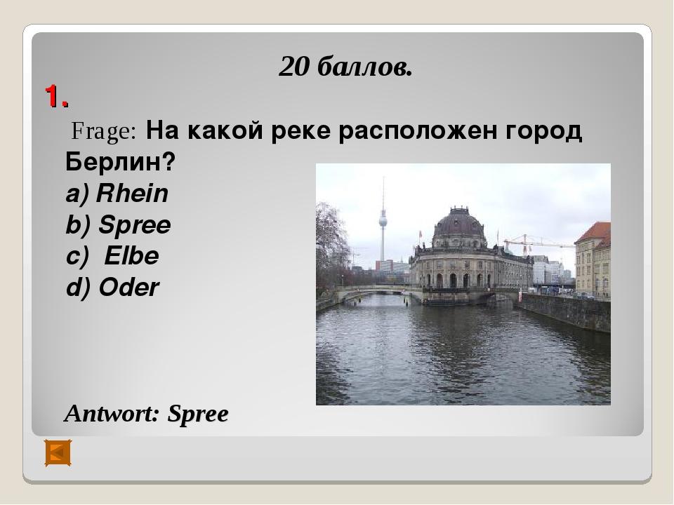 1. 20 баллов. Frage: На какой реке расположен город Берлин? а) Rhein b) Spre...