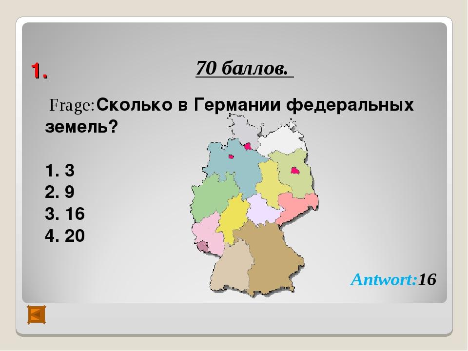 1. 70 баллов. Frage:Сколько в Германии федеральных земель? 3 9 16 20 Antwort...