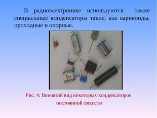В радиоэлектронике используются также специальные конденсаторы такие, как в