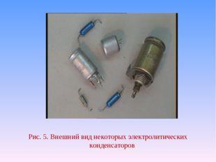 Рис. 5. Внешний вид некоторых электролитических конденсаторов