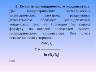 2. Емкость цилиндрического конденсатора. Два концентрических металлических