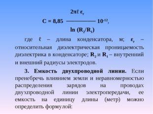 2πℓ εr С = 8,85 ─────── 10-12, ln (R2/R1) где ℓ – длина конденсатора, м; ε