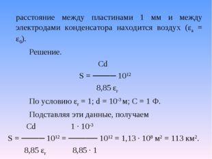 расстояние между пластинами 1 мм и между электродами конденсатора находится