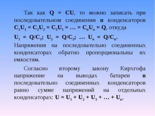 Так как Q = CU, то можно записать при последовательном соединении n конденс