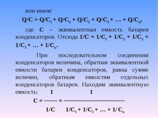 или иначе Q/С = Q/С1 + Q/С2 + Q/С2 + Q/С3 + … + Q/Сn, где С – эквивалент