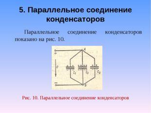 5. Параллельное соединение конденсаторов Параллельное соединение конденсато