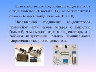 Если параллельно соединены n конденсаторов с одинаковыми емкостями Cn, то э