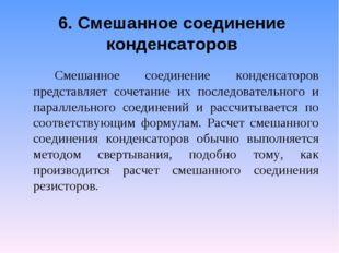 6. Смешанное соединение конденсаторов Смешанное соединение конденсаторов пр