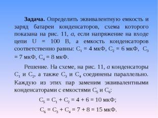 Задача. Определить эквивалентную емкость и заряд батареи конденсаторов, схе