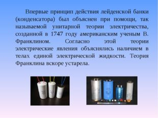 Впервые принцип действия лейденской банки (конденсатора) был объяснен при п