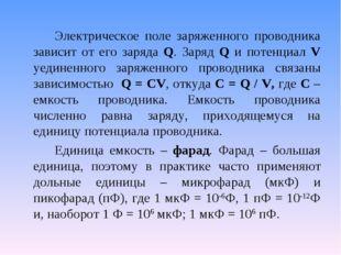Электрическое поле заряженного проводника зависит от его заряда Q. Заряд Q