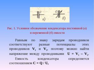 Рис. 1. Условное обозначение конденсатора постоянной (а) и переменной (б) ем