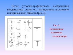 Возле условно-графического изображения конденсатора ставят его позиционное