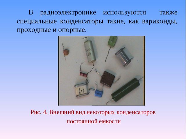 В радиоэлектронике используются также специальные конденсаторы такие, как в...