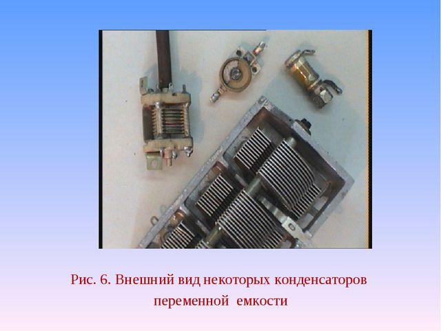 Рис. 6. Внешний вид некоторых конденсаторов переменной емкости