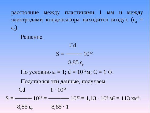 расстояние между пластинами 1 мм и между электродами конденсатора находится...