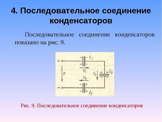 4. Последовательное соединение конденсаторов Последовательное соединение ко...