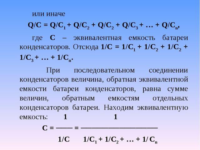 или иначе Q/С = Q/С1 + Q/С2 + Q/С2 + Q/С3 + … + Q/Сn, где С – эквивалент...