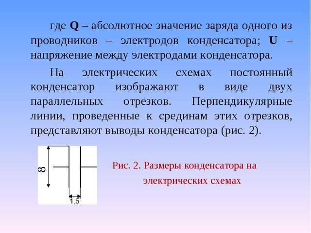 где Q – абсолютное значение заряда одного из проводников – электродов конде...