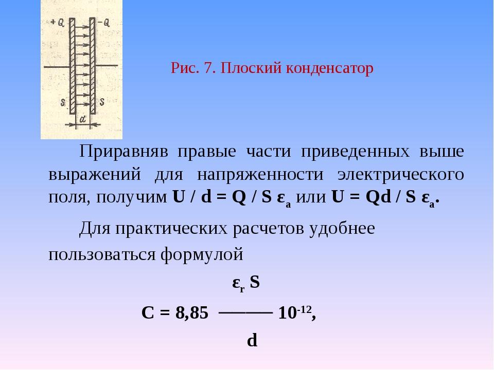 Рис. 7. Плоский конденсатор Приравняв правые части приведенных выше выраж...