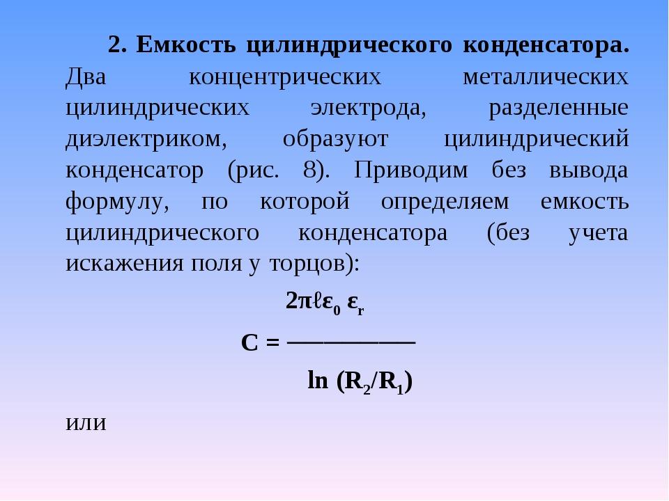 2. Емкость цилиндрического конденсатора. Два концентрических металлических...