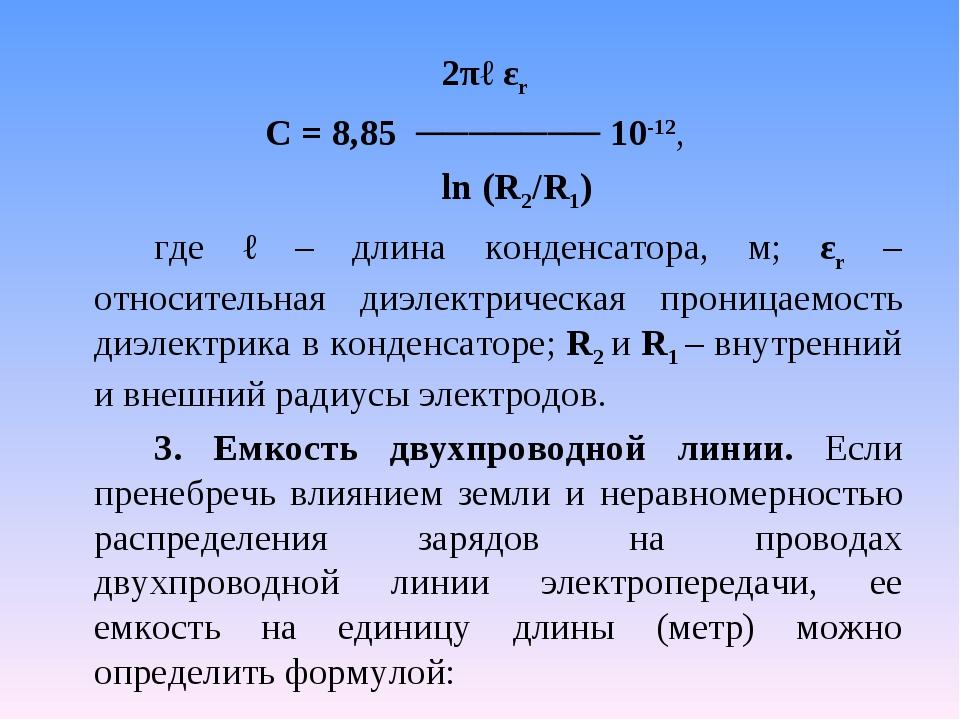 2πℓ εr С = 8,85 ─────── 10-12, ln (R2/R1) где ℓ – длина конденсатора, м; ε...