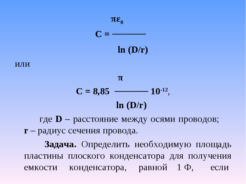 πε0 С = ───── ln (D/r) или π С = 8,85 ───── 10-12, ln (D/r) где D – рассто...