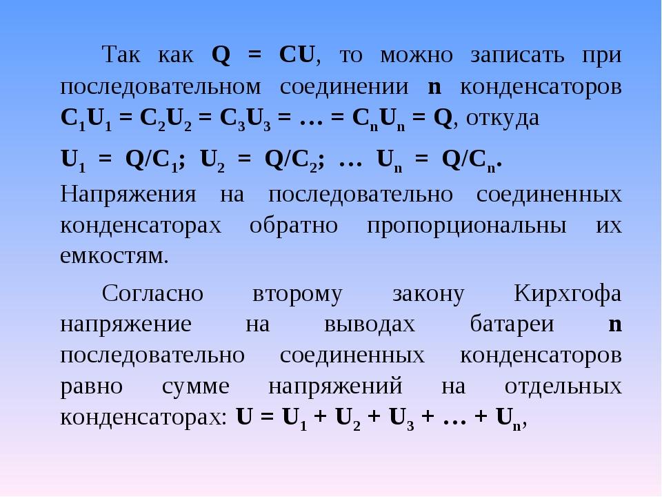 Так как Q = CU, то можно записать при последовательном соединении n конденс...