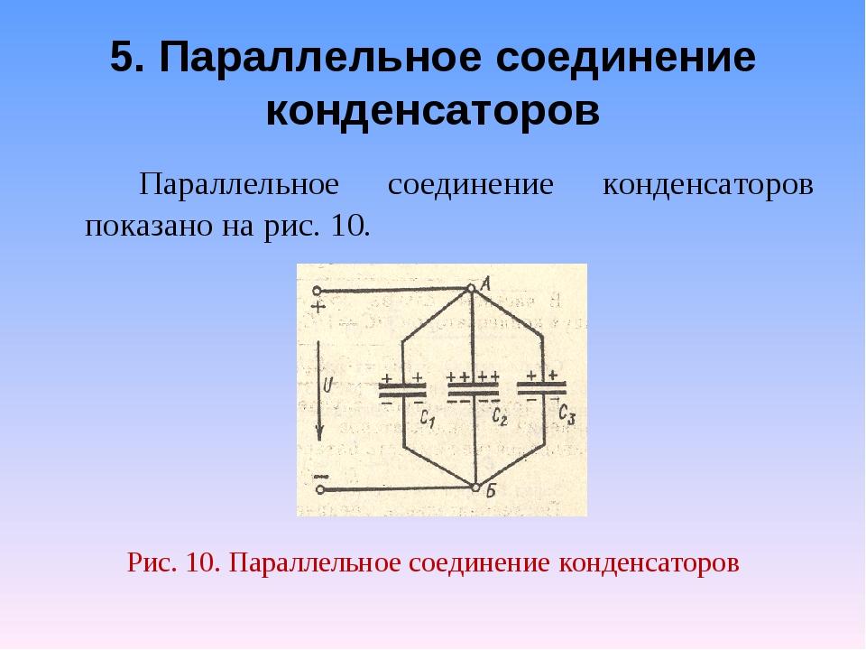 5. Параллельное соединение конденсаторов Параллельное соединение конденсато...