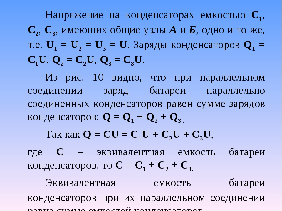 Напряжение на конденсаторах емкостью С1, С2, С3, имеющих общие узлы А и Б,...