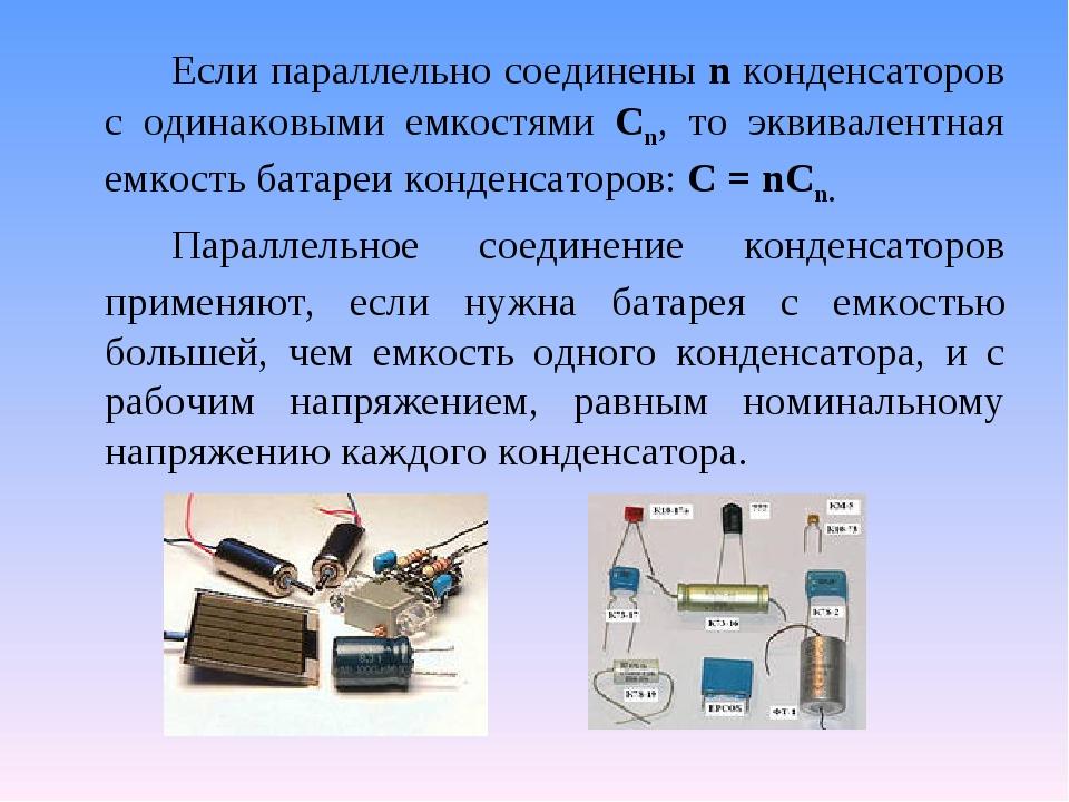 Если параллельно соединены n конденсаторов с одинаковыми емкостями Cn, то э...