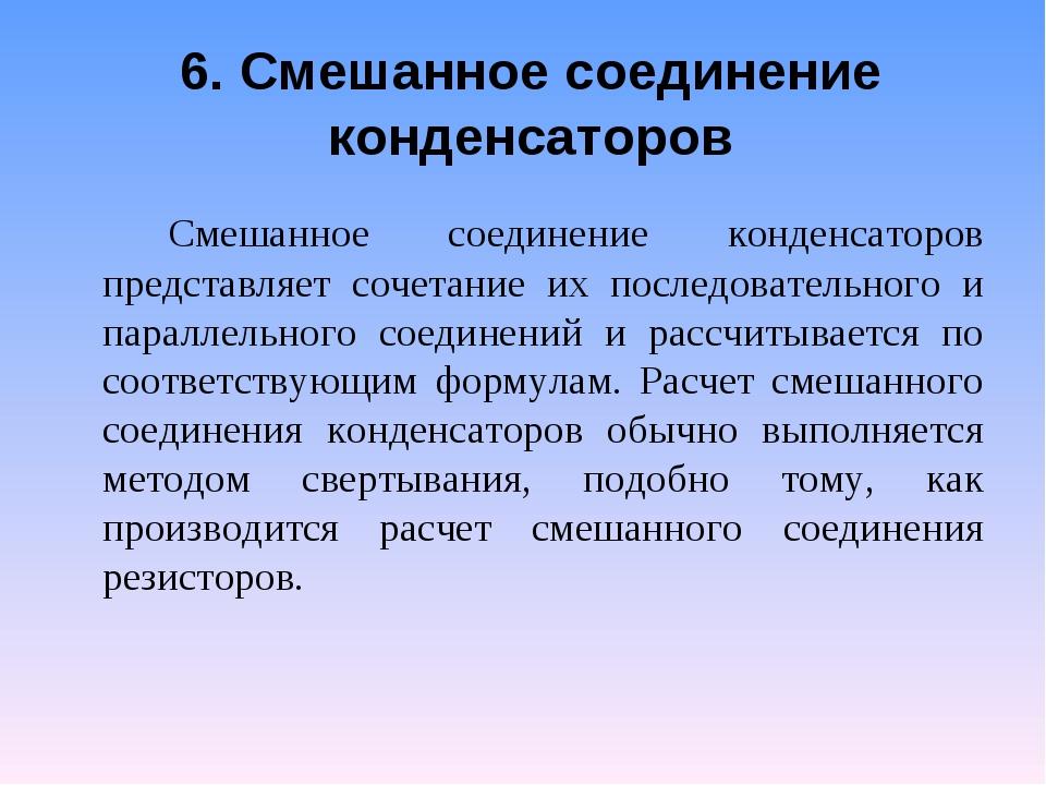 6. Смешанное соединение конденсаторов Смешанное соединение конденсаторов пр...