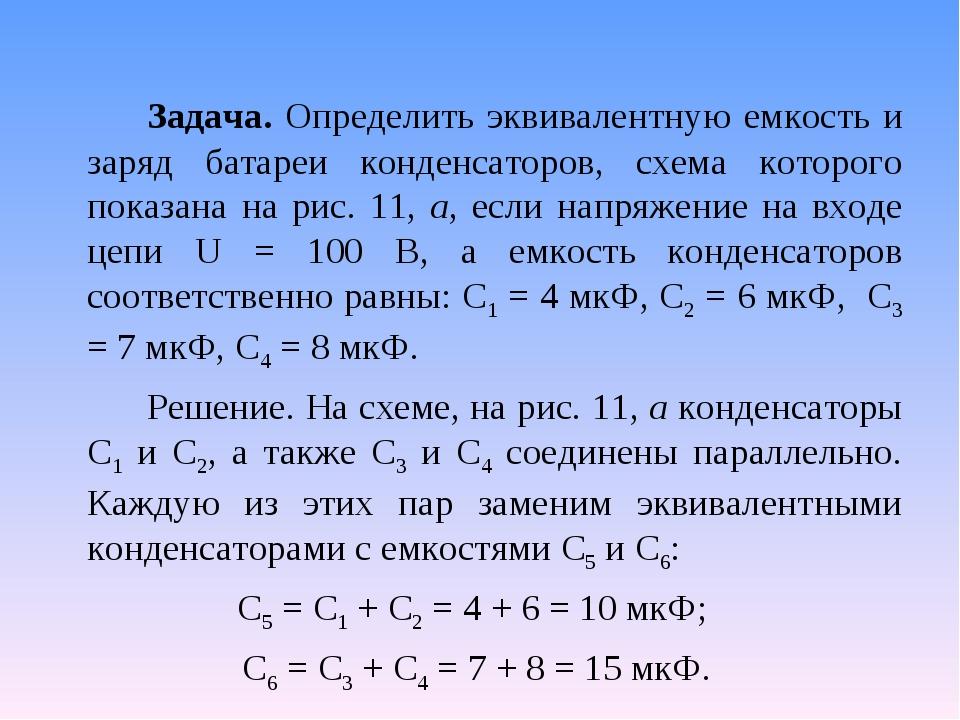Задача. Определить эквивалентную емкость и заряд батареи конденсаторов, схе...