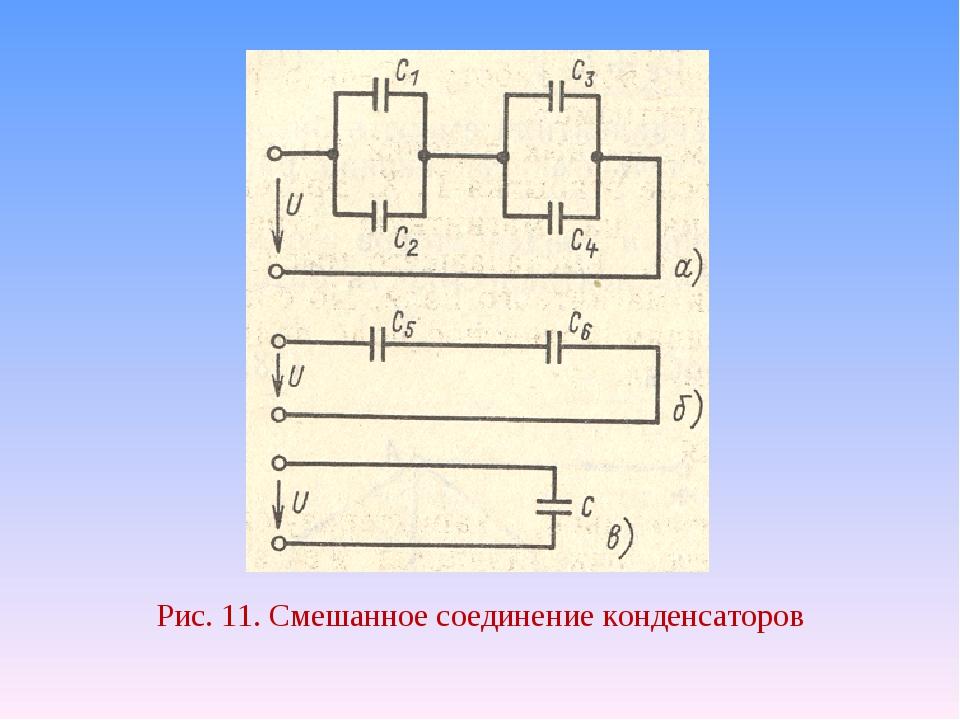 Рис. 11. Смешанное соединение конденсаторов